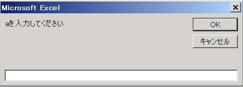 VBA-InputBox関数