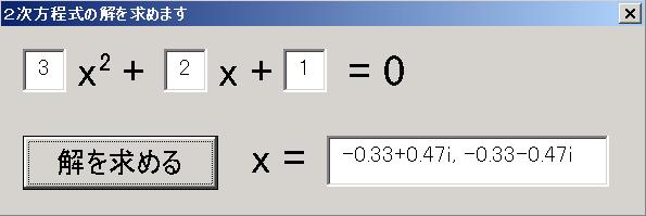 2次方程式マクロUserform実行