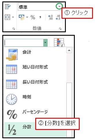 Excel表示形式を分数に変更