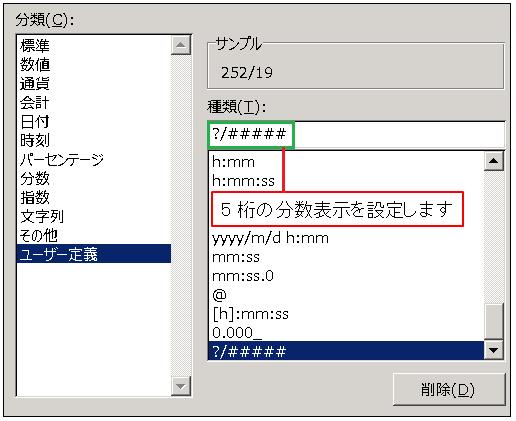 Excel2次方程式worksheet分数表示ユーザー定義