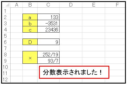 worksheetで分数表示になっていることを確認