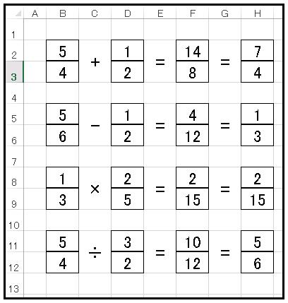 Excel分数の四則演算