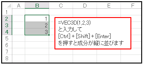 vbaベクトル関数入力方法