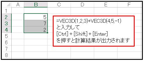 vbaベクトル関数足し算