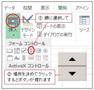エクセル 挿入タブからスピンボタン作成