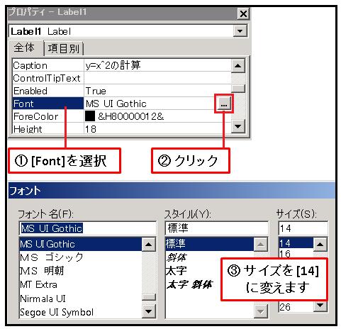 VBA文字の大きさを変更