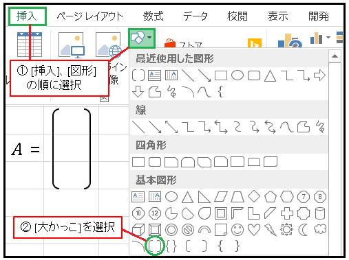 Excel大括弧
