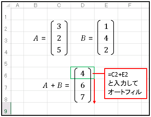 Excelベクトルの足し算