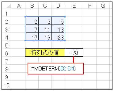 エクセルのMDETTERM関数で行列式を計算
