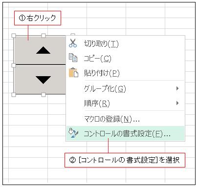 エクセル スピンボタン コントロールの書式設定