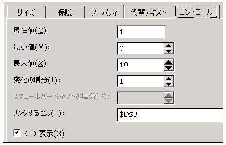 エクセル スピンボタンのフォームコントロール