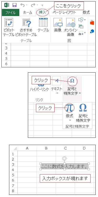 Excel 数式ツール(エディタ)1