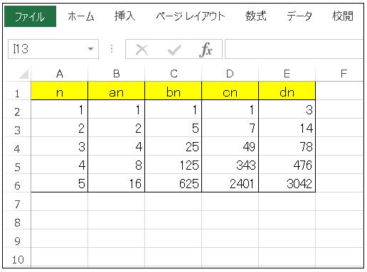 Excelで問題作成
