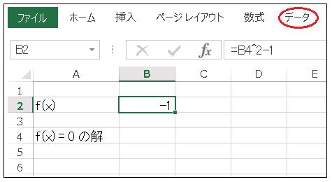 Excel ゴールシーク [データ]タブをクリック