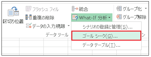 Excel ゴールシーク What-If分析