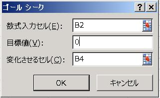 Excel ゴールシーク ダイアログボックスで目標値を設定