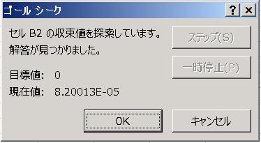 Excel ゴールシーク 収束値(現在値)