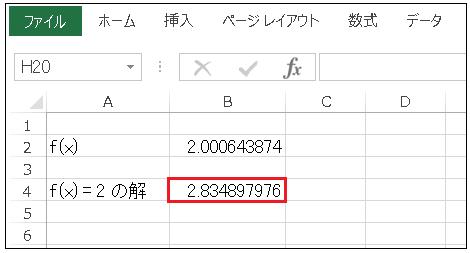 Excel GoalSeek 非線形方程式の解を得る