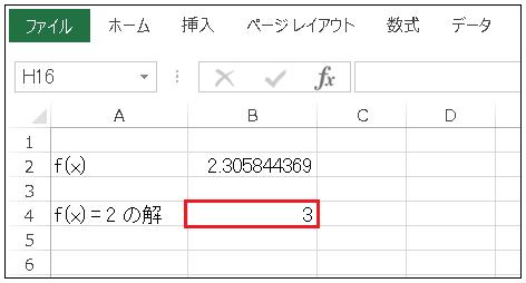 Excel GoalSeek 3 を入力