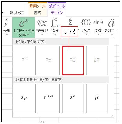 [数式ツール] 上付き・下付き文字
