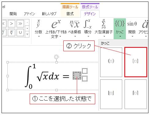 [数式ツール] ボックスに大括弧を入力