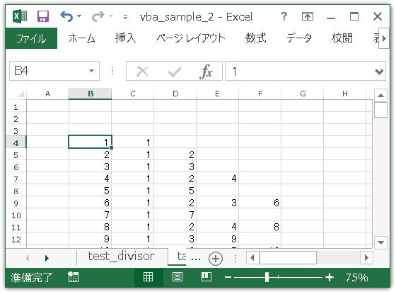 Excel VBA 約数表シート