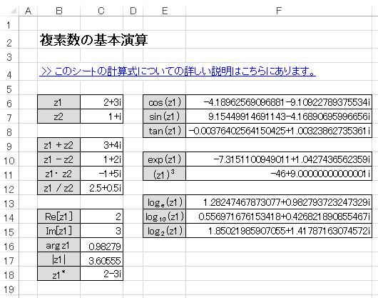 Excel 複素数の基本演算 IMSUM
