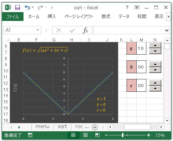 Excel パラメータ(係数)の調節