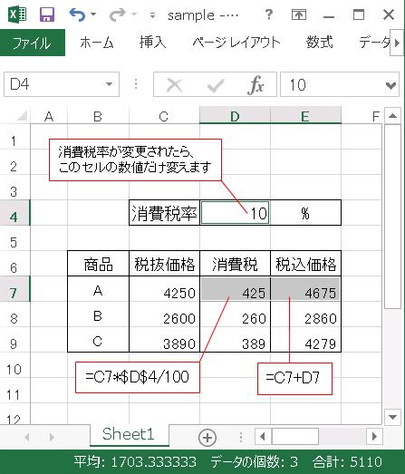 エクセルで消費税を計算 (consumption tax)