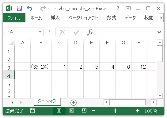 VBA Common Divisor マクロ